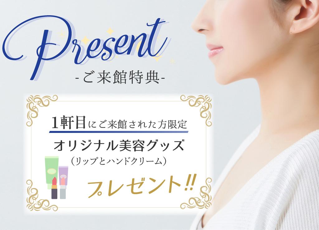 HP限定今月特別特典 SNSで話題のトレンド美容アイテムプレゼント