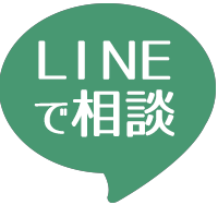 LINEで相談